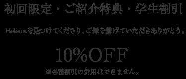 初回限定/ご紹介特典 10%OFF